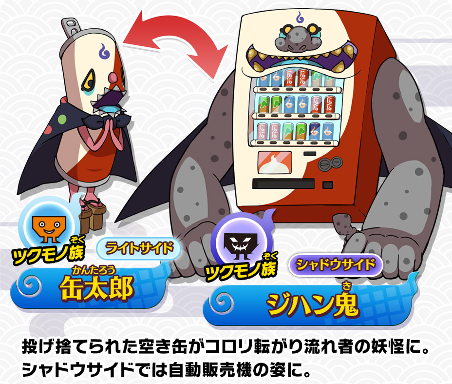 Yo Kai Watch The Video Game Soda Machine Project
