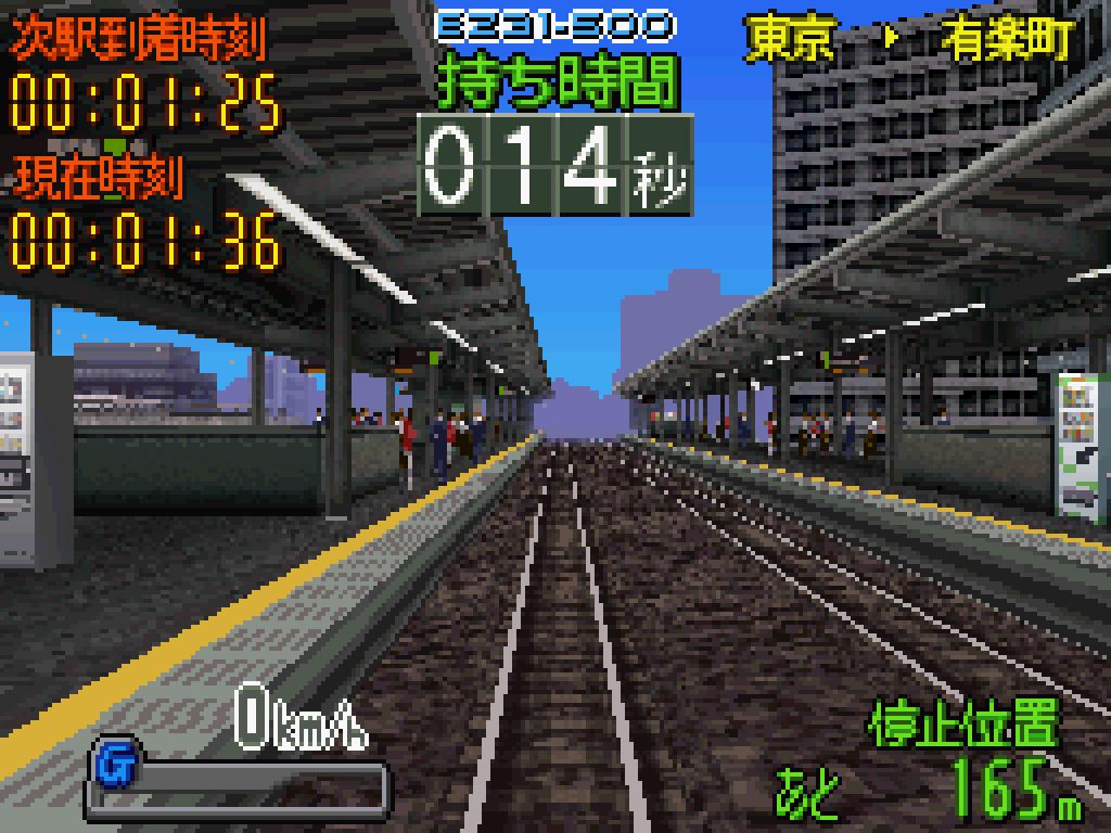 Densha de Go! Special Version—Revived! Showa Yamanote Line