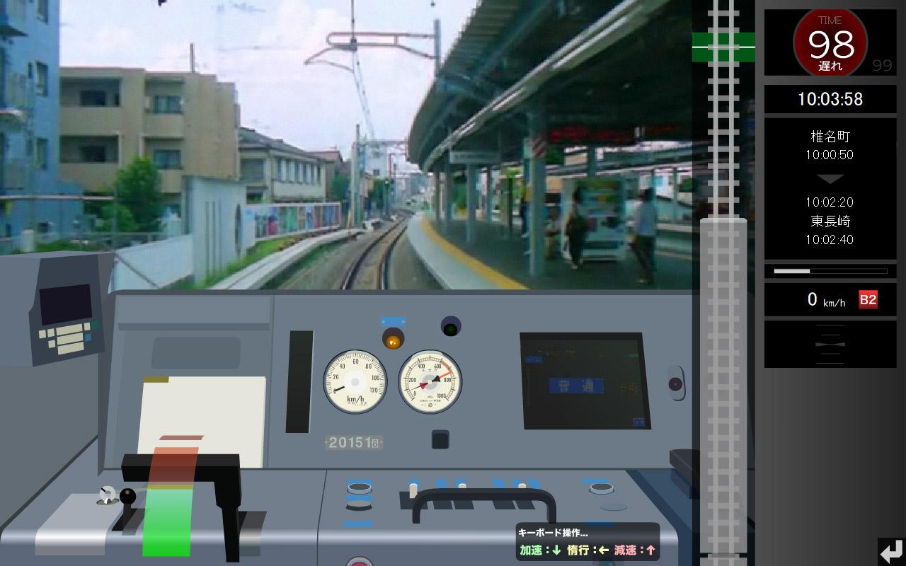 Ikebukuro Line Simulator